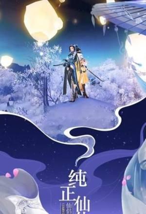 九转玄天诀手游官方网站下载安卓版图片3