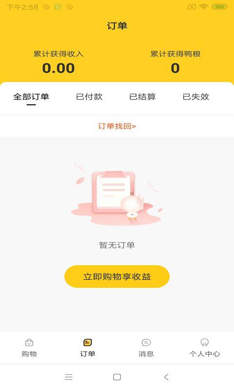 拉勾易购官方app下载图3: