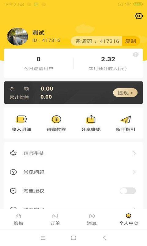 拉勾易购官方app下载图1: