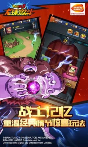 龙珠超宇宙2v1.12版本图3