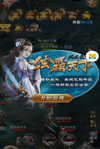 风云独霸天下手游官方网站下载安卓版图3: