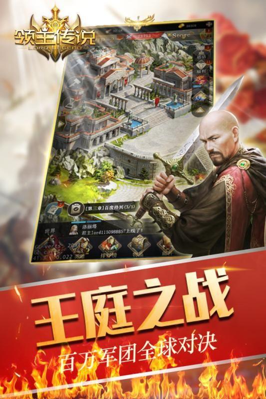 领主传说手游官网版下载最新版图5: