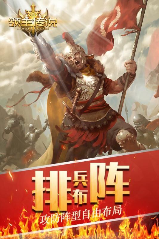 领主传说手游官网版下载最新版图1: