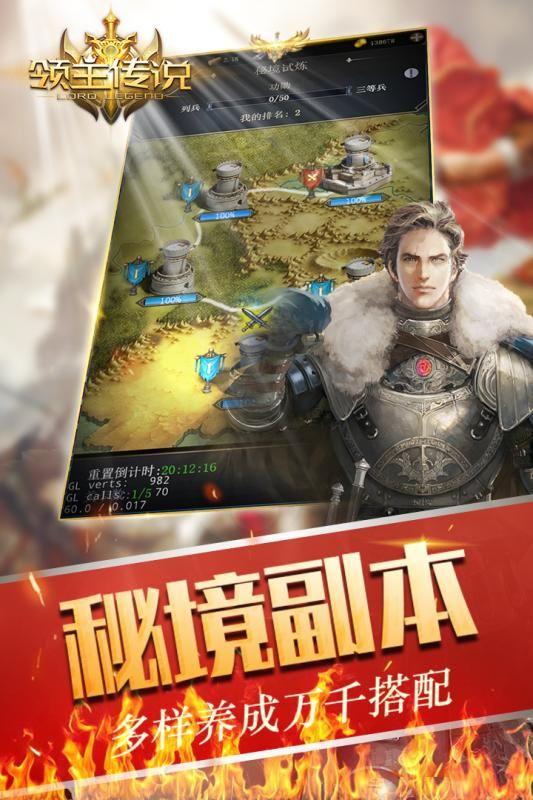 领主传说手游官网版下载最新版图2: