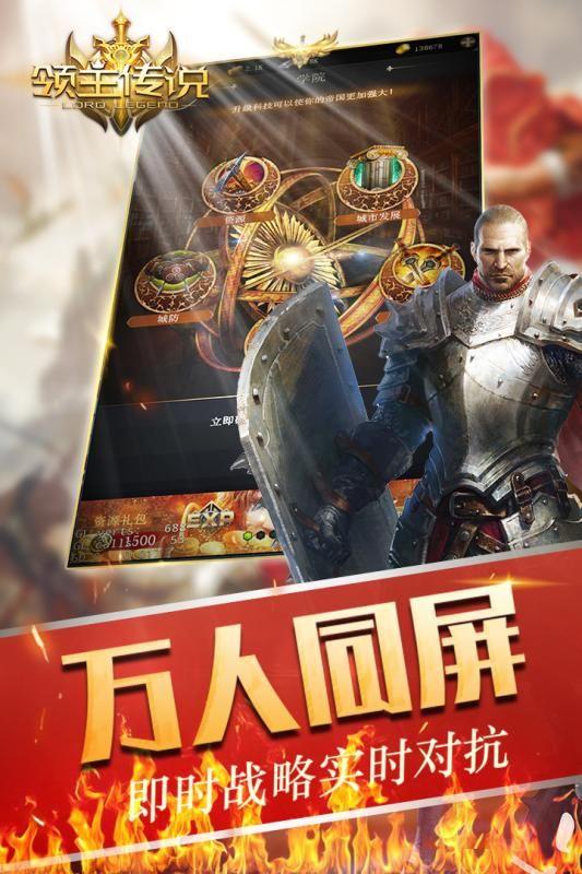领主传说手游官网版下载最新版图3: