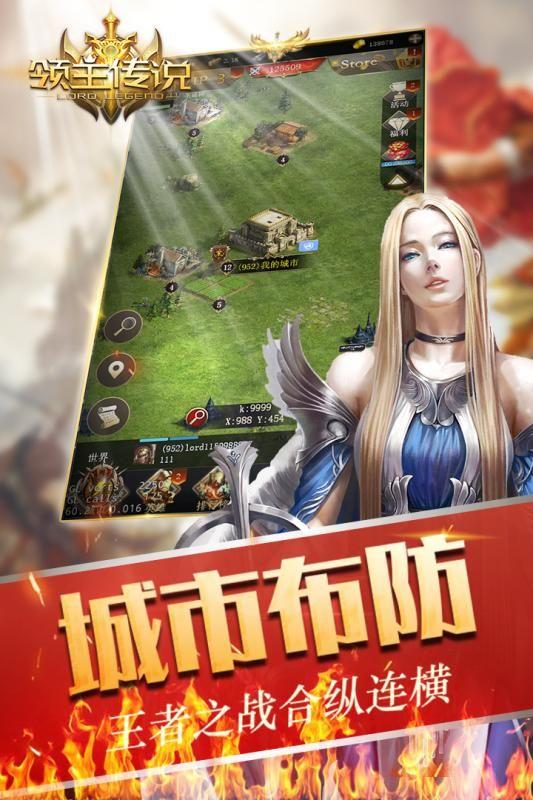 领主传说手游官网版下载最新版图4: