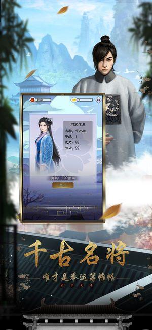智斗小县令游戏官方网站下载正式版图片2
