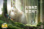 《一起来捉妖》X文物超活计划,AR探索玩法如何活化馆藏文物[多图]