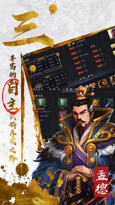 三足鼎立ios版官方最新版下载图4: