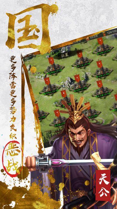 三足鼎立ios版官方最新版下载图5: