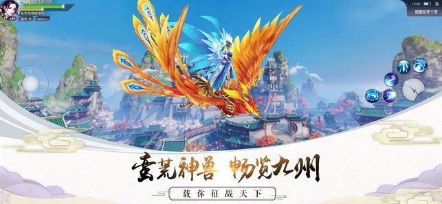 凌天传游戏官方网站下载正式版图片3