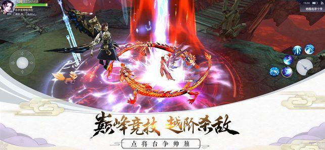 凌天传游戏官方网站下载正式版图片2