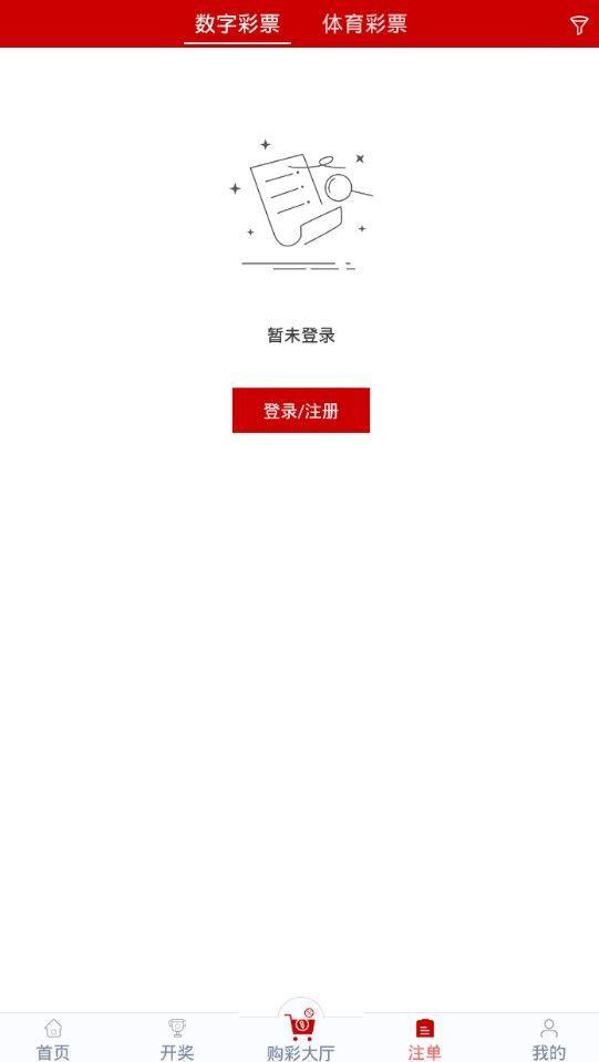 天下釆彩与你同行香港免费资料大全版百度下载图4: