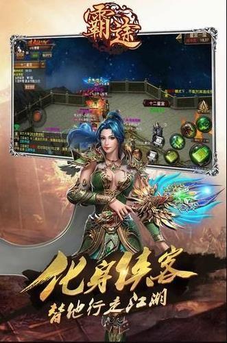 九州霸途无限元宝版手机游戏送VIP下载图3: