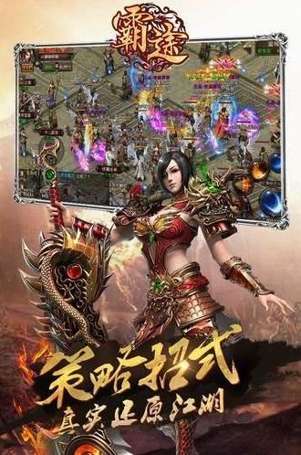 九州霸途无限元宝版手机游戏送VIP下载图1: