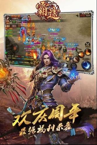 九州霸途无限元宝版手机游戏送VIP下载图4: