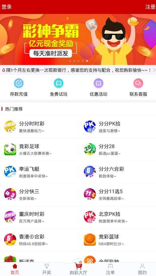 天下釆彩与你同行香港免费资料大全版百度下载图3: