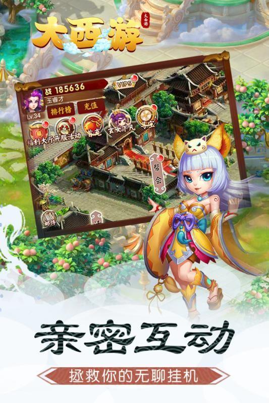 大西游记官方网站版下载手机版图4: