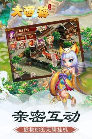 大西游记官方网站版图4