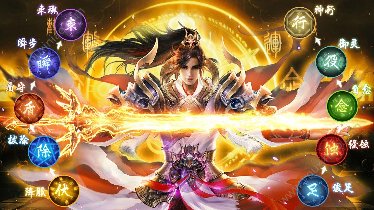 戮仙诀手游官方网站下载图2:
