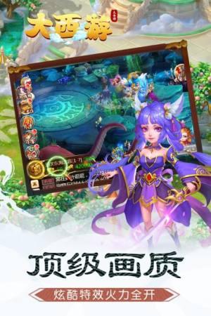 大西游记官方网站版图5