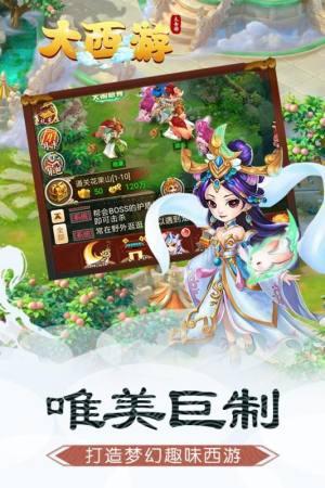 大西游记官方网站版图1