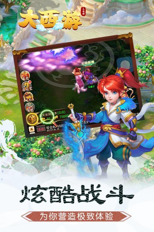 大西游记官方网站版下载手机版图2: