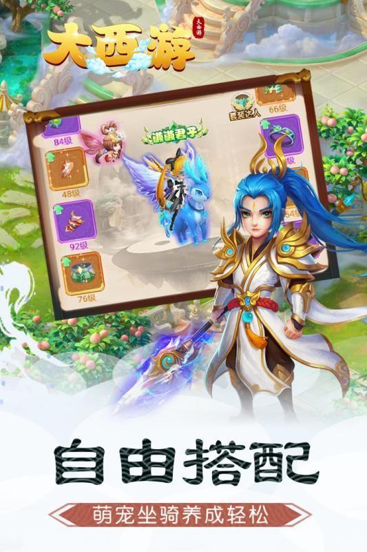 大西游记官方网站版下载手机版图3: