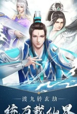 苍穹传之蜀山奇侠官网版图3
