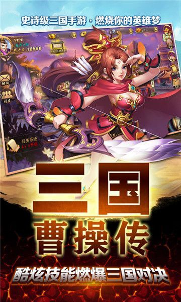三国曹操传变态版手游无限元宝下载图3: