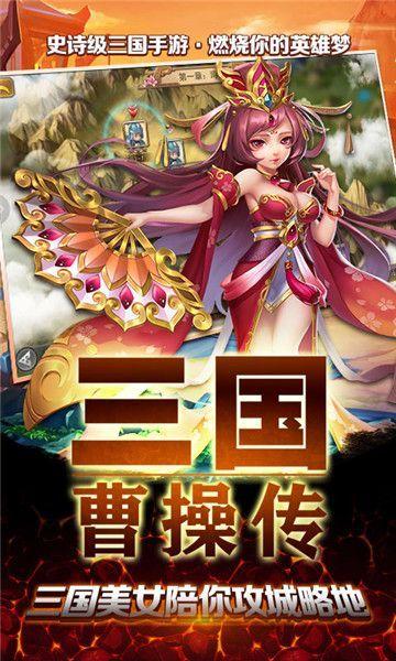 三国曹操传变态版手游无限元宝下载图4: