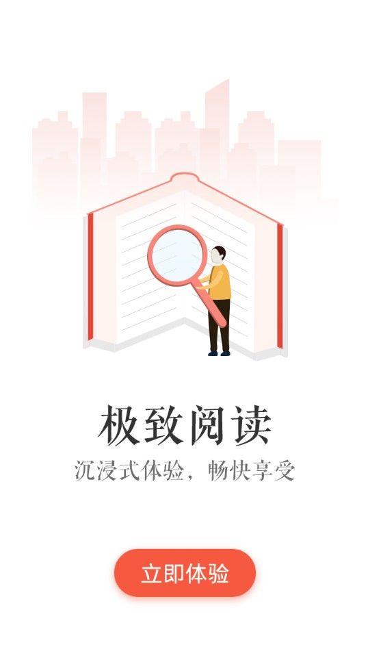 酱紫看书app官方手机版下载图4: