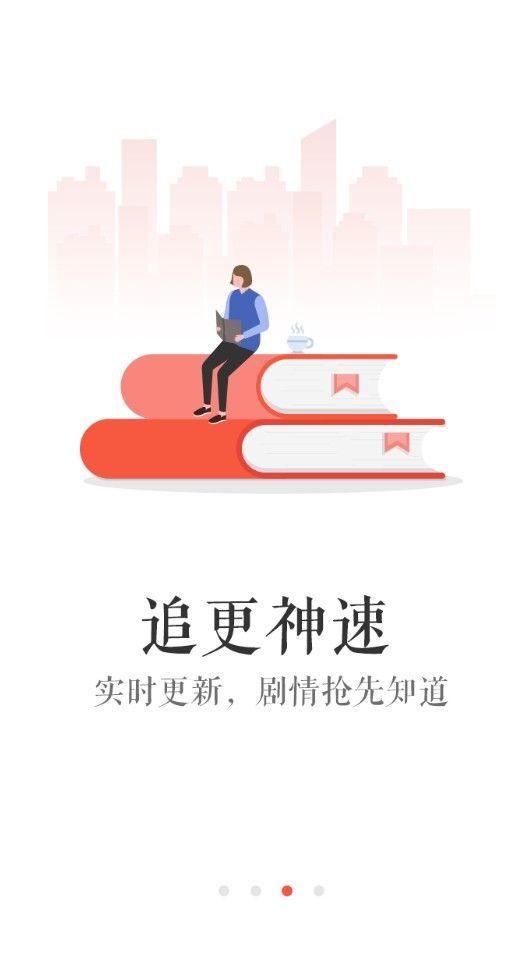 酱紫看书app官方手机版下载图1: