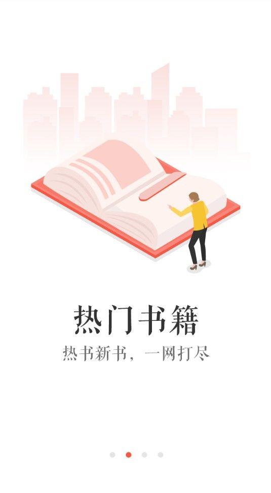 酱紫看书app官方手机版下载图2: