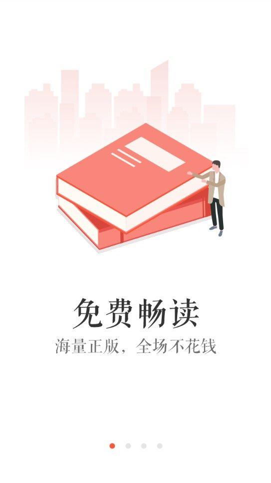 酱紫看书app官方手机版下载图3: