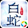 白蛇传online游戏官方网站下载正式版