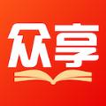 众享阅读app