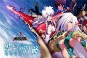 """梦幻模拟战全新资料片""""破空的羽箭""""上线:圣剑的精灵番外剧情开启[多图]"""