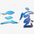 三宝棋牌app官网版