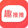 趣推推app官方手机版下载 v1.0.0