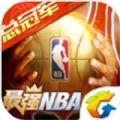 最强NBA腾讯唯一官网正版手游下载