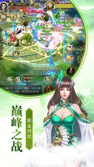 剑尘如梦手游安卓官方版下载图1: