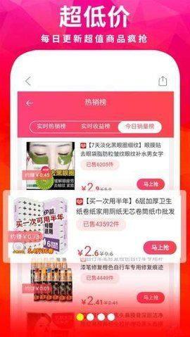 斑马折扣app官方手机版下载图片1
