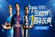 FIFA足球世界1周年庆开启,寻宝轮盘等你来战![多图]