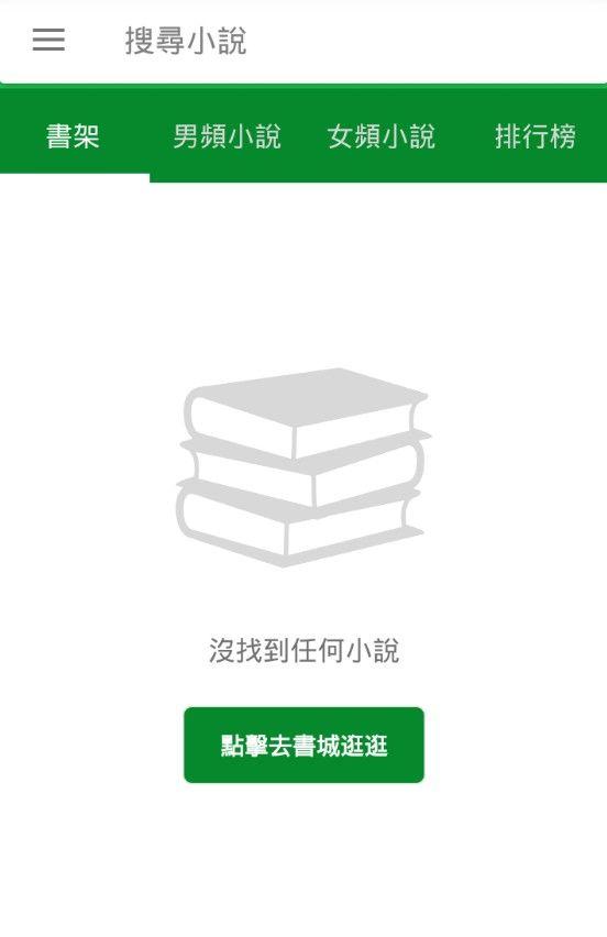 小说看看官方手机版app下载图2:
