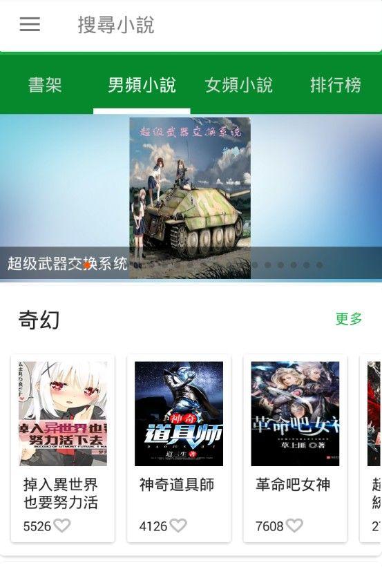 小说看看官方手机版app下载图3: