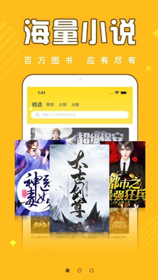 饭团追书官方手机版app下载图3: