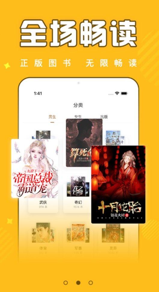 饭团追书官方手机版app下载图2: