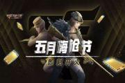 CF手游五月嗨枪节上线!超级扭蛋机3.0百分百开极品[多图]