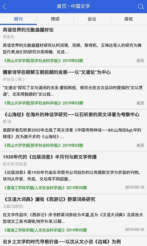 知否问答app安卓版官网下载图2: